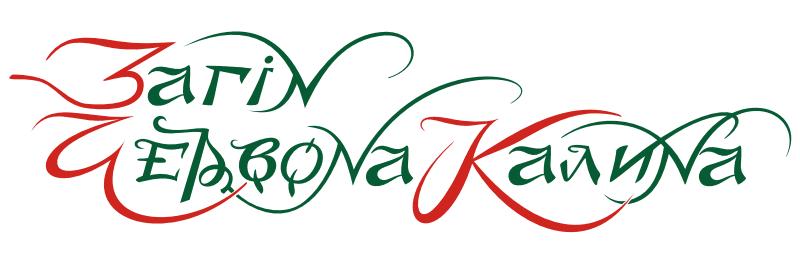 http://kalyna.org.ua/
