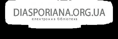 http://diasporiana.org.ua/